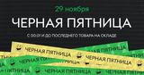 Rozetka.md: Как подготовиться к черной пятнице ®