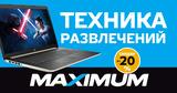 Maximum: Скидки и подарки к телевизорам и ноутбукам ®