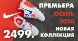 Nike: Новая коллекция осень-2020 уже в продаже ®