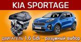 KIA Sportage: Двигатель 1,6 Gdi – разумный выбор ®