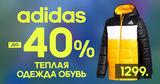 Adidas: Скидки до -40% на детскую осеннюю коллекцию Ⓟ