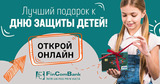 FinComBank подготовил подарок по случаю Дня защиты детей ®