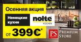 Premium Store: Немецкие кухни Nolte от 399 евро ®
