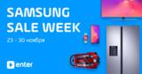 В Enter скидки продолжаются: Samsung Sale Week Ⓟ