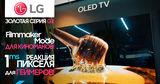 Обзоры на Maximum: Золотая серия LG OLED GX Ⓟ