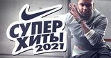 Nike: Суперхиты нового весеннего сезона 2021 Ⓟ