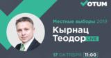 Votum.md: Задайте вопрос кандидату Теодору Кырнац