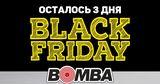 Bomba: Черная пятница – осталось 3 дня Ⓟ