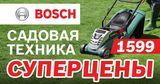 Садовая техника Bosch: скидки, новинки и супер-предложения ®