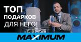 Maximum: 10 идеальных подарков для мужчин Ⓟ