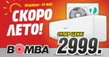 Bomba.md: Самый большой выбор кондиционеров Ⓟ