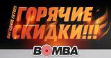 Bomba: Самая горячая распродажа лета ®