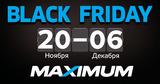 Maximum: Black Friday с 20 ноября по 6 декабря - скидки до 50% Ⓟ