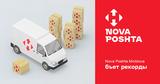 Nova Poshta Moldova: Объём доставок вырос за первое полугодие ®