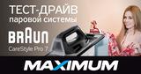 Maximum: С паровой системой Braun CareStyle гладить приятно ®