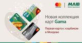 MAIB и Mastercard запустили уникальную линейку платежных карт Gama Ⓟ