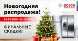 Bosch Siemens: Новогодняя распродажа - финальные скидки Ⓟ