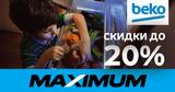 Maximum: Cкидки до 20% на технику Beko и 5 лет полной гарантии Ⓟ