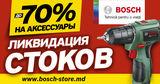 Bosch: Ликвидация стоков и суперцены на электроинструменты ®