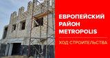 Metropolis: ход строительства нового европейского района ®