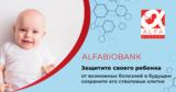 Alfa Biobank: Первый банк стволовых клеток пуповинной крови в Молдове Ⓟ