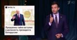 В «Вечернем Урганте» пошутили о тайной инаугурации Лукашенко