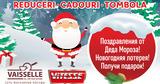 Vitesse: не пропусти новогодние скидки, подарки и лотерею ®