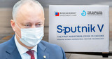 """Додон: Вакцина """"Спутник V"""" зарегистрирована в Молдове"""