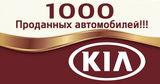 KIA Moldova: Продано 1 000 автомобилей ®