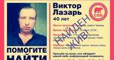 Пропавший в прошлом месяце житель Кишинёва найден живым