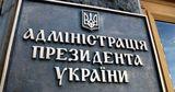 На чиновника администрации Порошенко завели дело о хищении $6 миллионов