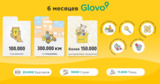Glovo: За 6 месяцев работы в Молдове проехали более 300 000 км  Ⓟ