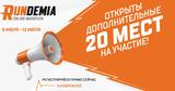 Открыты дополнительные 20 мест на Rundemia ®