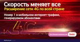 Moldtelecom увеличит в четыре раза покрытие сети LTE 4G в стране ®