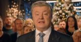 Два телеканала показали поздравление Порошенко вместо Зеленского
