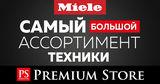 Premium Store: Cпециальные цены на самый большой ассортимент Miele ®