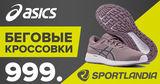 Sportlandia: лучшие беговые кроссовки от мировых брендов ®