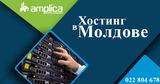 Amplica: Хостинг в Молдове - выгодное решение на постоянной основе Ⓟ