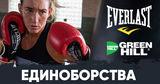 Sportlandia: Новая коллекция Green Hill, Everlast для боевых искусств Ⓟ