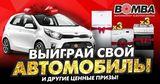 Bomba: Не упусти возможность выиграть свой автомобиль ®