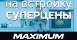 Maximum представляет новые открытия в эргономике ®