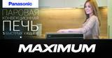 Maximum: Еда с золотистой корочкой у нас дома ®