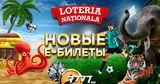 Лотерея: Новые е-билеты на 7777.md уже раздают щедрые выигрыши Ⓟ