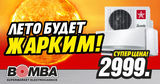 Bomba.md: Лето будет жарким ®