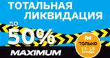 Maximum: Объявляет тотальную ликвидацию ®