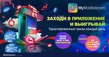 Moldtelecom: Приложение MyMoldtelecom дарит тебе подарки каждый день Ⓟ