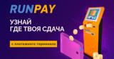 Runpay: Узнай где твоя сдача с платежного терминала ®
