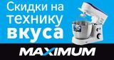 Maximum объявляет скидки на технику для кухни ®