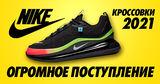 Nike: Мировая премьера кроссовок 2021 в Молдове Ⓟ
