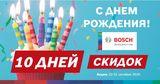 Bosch: В честь дня рождения объявляем 10 дней скидок Ⓟ